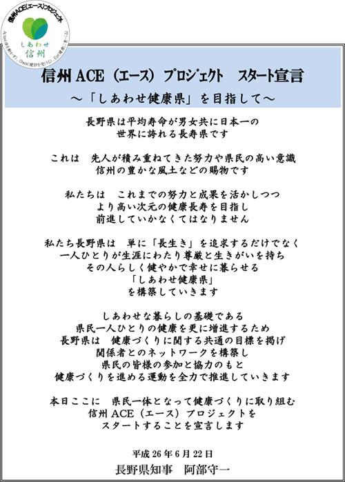 信州ACE(エース)プロジェクト スタート宣言