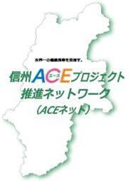 ACEネット画像